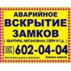 вскрытие автомобилей,  ремонт замка зажигания  +375(29) 602-04-04