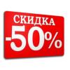 50% СКИДКИ на проекты коттеджей более 200 м2 в Минске
