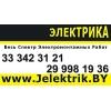 д.  Багрицовщина - Электромонтаж - услуги электрика