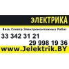 д.  Новосады - Электрика,  электромонтаж,  электрофикация +375 33 342 31 21