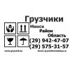 д.  Пашковичи - Услуги грузчиков