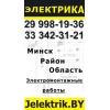 д.  Тейки - Электромонтаж коттеджа