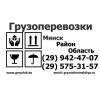 д.  Заречное - Грузчики - Разгрузка фур - Переезды