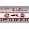 Домашний мастер ремонт в Минске и пригороде