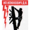 Электрик Минск