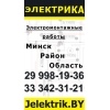 Электрик на дом - Минск и пригород