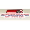 Газовое оборудование в Авто ( ГБО ) .  Установка,  ремонт и регулировка.  www. 104. by
