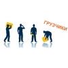 Грузчики !   !   !   !   Поможем переехать поднять мягкую мебель поднять стройматериалы в любое время