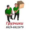 грузчики грузоперевозки от 40 тыс/час