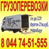 ГРУЗОПЕРЕВОЗКИ фургоном до 2, 5т/21м. куб ГИДРОБОРТ + РОКЛА тел:  8 044 74-51-555