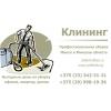 Клининговые услуги в Минске и пригороде