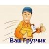 КВАРТИРНЫЙ ПЕРЕЕЗД,  переезд квартиры Минск-качество гарантировано опытом.