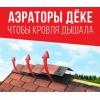 """Новинка ассортимента кровельный аэратор """" Дёке"""""""
