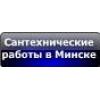 Сантехнические работы в Минске 8 (044)     759-88-92 sgm.   by