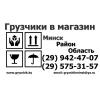 Требуются грузчики в Минске - звоните.
