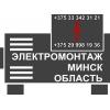 Услуги электрика на дом в Минске и пригороде.