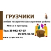 Услуги грузчиков в Минске и пригороде