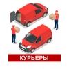 Услуги курьеров 24/7,  от 1 до 50 человек,  опытные водители!
