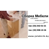 Услуги по сборке мебели в Минске и пригороде