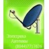 Установка спутникового тв,  триколор тв,  эфирных антенн на 8 каналов