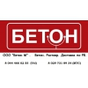 """ООО """"Бетон -М"""" предлагает бетон,  раствор."""