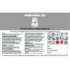 РЕМ-ПОКС 2К (20: 1)  грунтовка эпоксидная двухкомпонентная